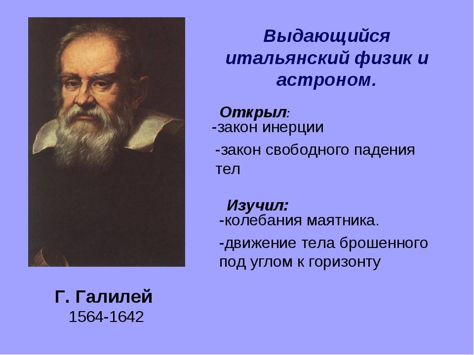 Открыл: Выдающийся итальянский физик и астроном. Г. Галилей 1564-1642 -колеба...