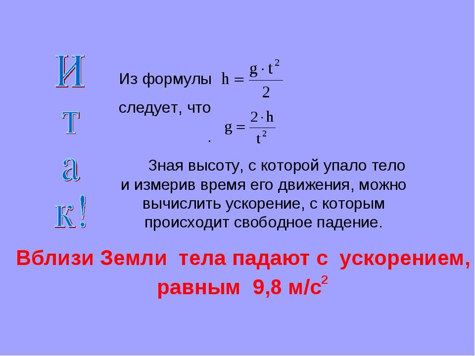 Вблизи Земли тела падают с ускорением, равным 9,8 м/с2 Из формулы следует, ч...