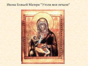 """Икона Божьей Матери """"Утоли моя печали"""""""