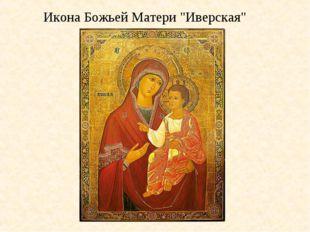 """Икона Божьей Матери """"Иверская"""""""