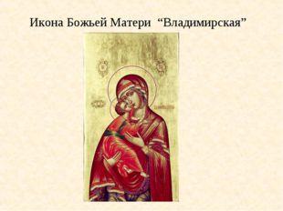 """Икона Божьей Матери """"Владимирская"""""""