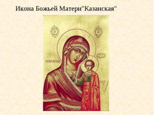 """Икона Божьей Матери""""Казанская"""""""