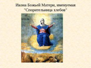 """Икона Божьей Матери, именуемая """"Спорительница хлебов"""""""