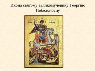 Икона святому великомученику Георгию Победоносцу