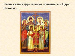 Икона святых царственных мучеников и Царю Николаю II