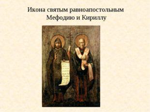Икона святым равноапостольным Мефодию и Кириллу