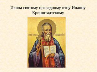 Икона святому праведному отцу Иоанну Кронштадтскому