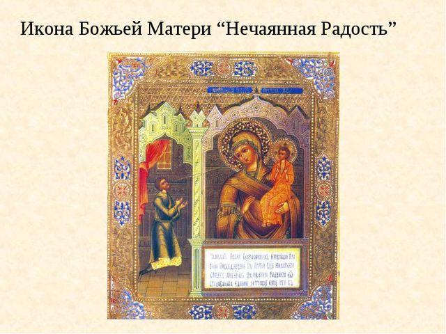 """Икона Божьей Матери """"Нечаянная Радость"""""""