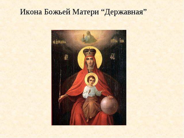 """Икона Божьей Матери """"Державная"""""""