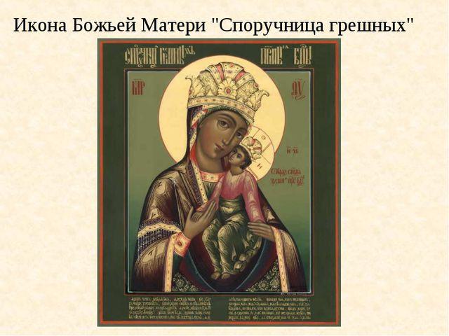 """Икона Божьей Матери """"Споручница грешных"""""""