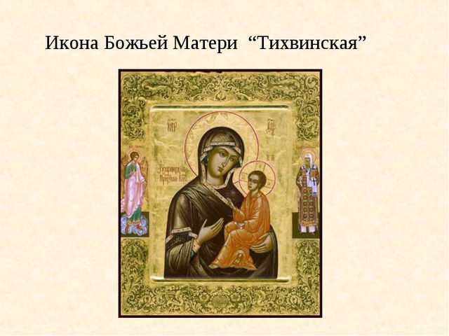 """Икона Божьей Матери """"Тихвинская"""""""