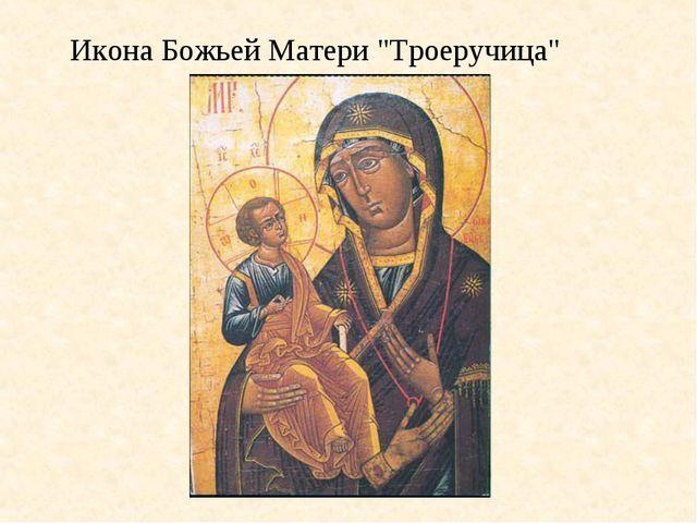 "Икона Божьей Матери ""Троеручица"""