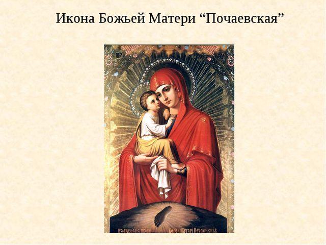 """Икона Божьей Матери """"Почаевская"""""""