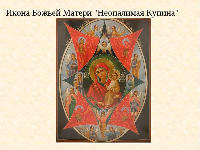 """Икона Божьей Матери """"Неопалимая Купина"""""""