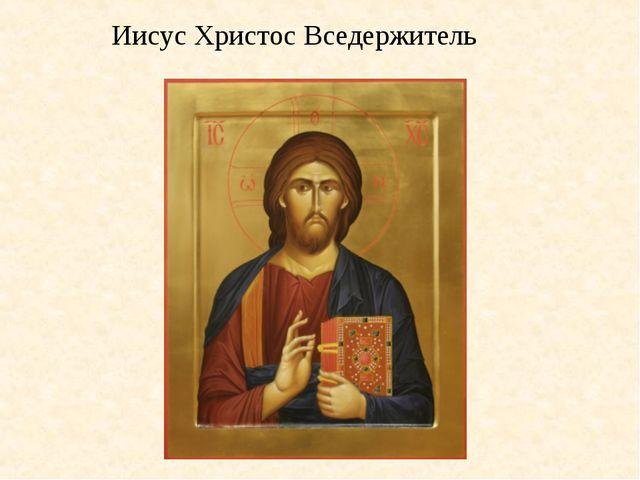 Иисус Христос Вседержитель