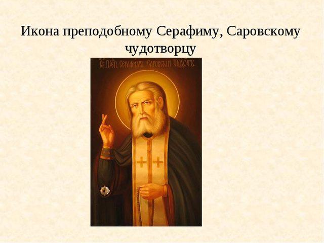 Икона преподобному Серафиму, Саровскому чудотворцу