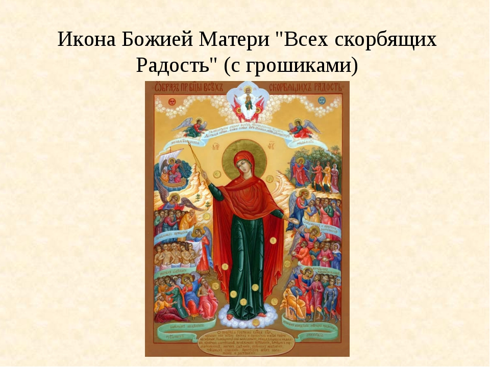 """Икона Божией Матери """"Всех скорбящих Радость"""" (с грошиками)"""