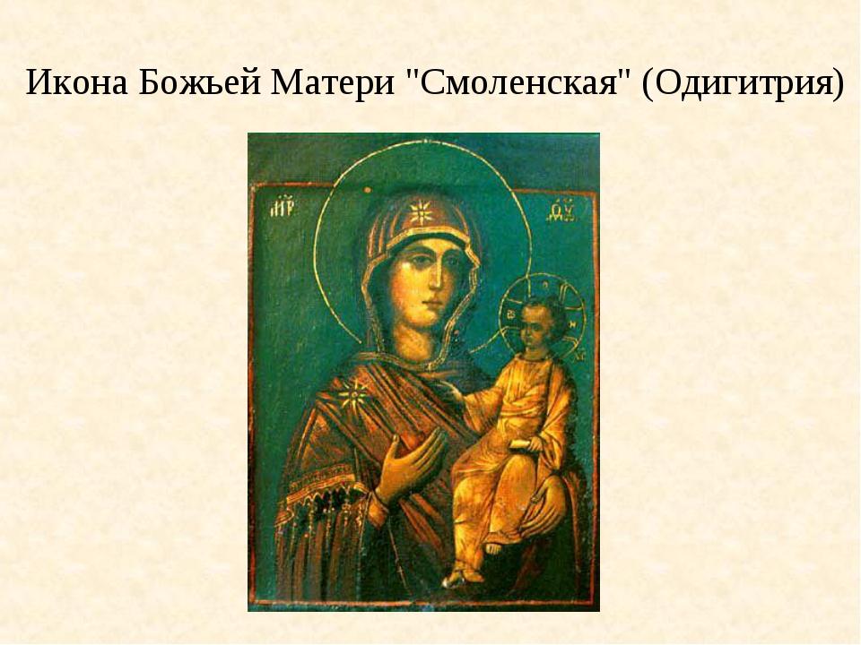 """Икона Божьей Матери """"Смоленская"""" (Одигитрия)"""