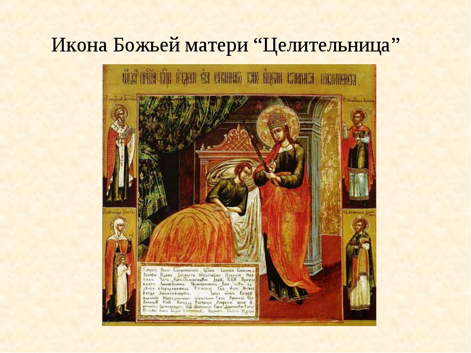 """Икона Божьей матери """"Целительница"""""""