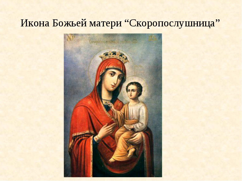 "Икона Божьей матери ""Скоропослушница"""