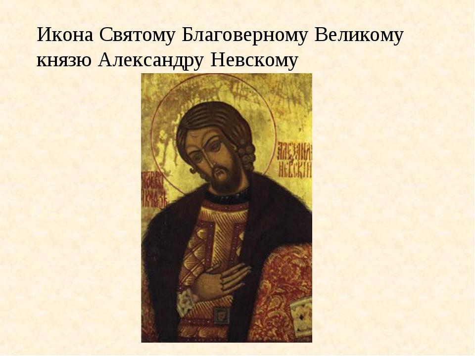 Икона Святомy Благовеpномy Великомy князю Александpy Hевскомy