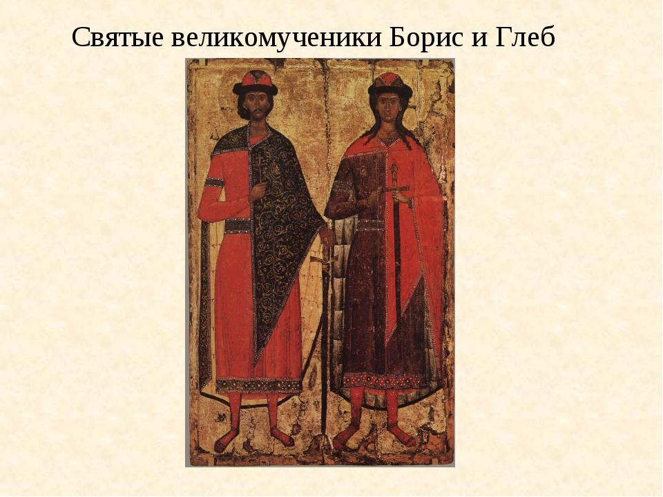 Святые великомученики Борис и Глеб