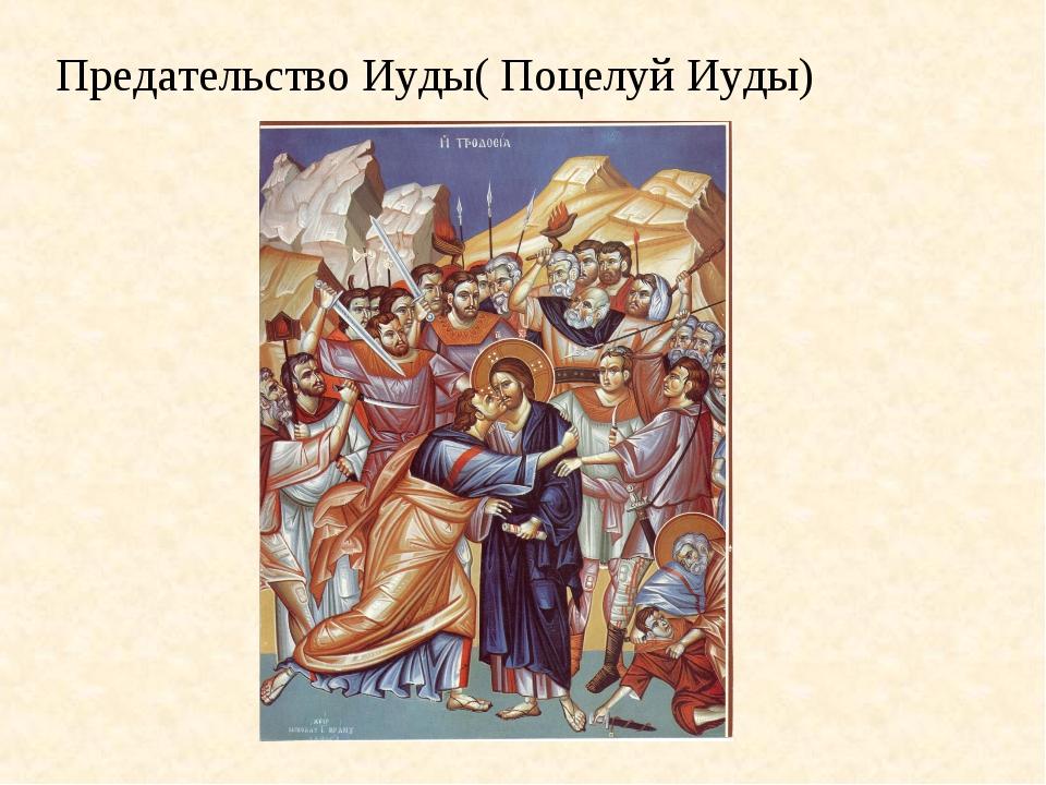 Предательство Иуды( Поцелуй Иуды)