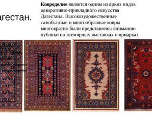Дагестан. Ковроделие является одним из ярких видов декоративно-прикладного ис