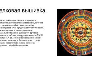 Шелковая вышивка. Одним из уникальных видов искусства в Дагестане является ше
