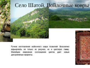 Село Шатой. Войлочные ковры Ручное изготовление войлочного ковра позволяет б