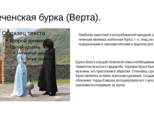 Чеченская бурка (Верта). Наиболее известной и востребованной накидной одеждой