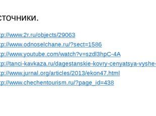 Источники. http://www.2r.ru/objects/29063 http://www.odnoselchane.ru/?sect=15