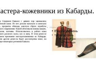 Мастера-кожевники из Кабарды. На Северном Кавказе с давних пор занимались обр