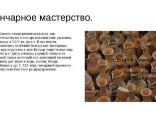 Гончарное мастерство. На Кавказе самая ранняя керамика, как свидетельствуют