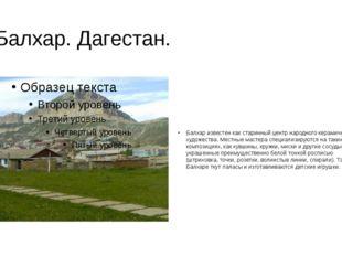 с.Балхар. Дагестан. Балхар известен как старинный центр народного керамическо