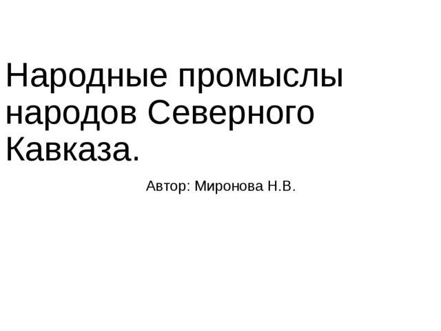 Народные промыслы народов Северного Кавказа. Автор: Миронова Н.В.