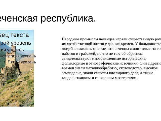 Чеченская республика. Народные промыслы чеченцев играли существенную роль в и...