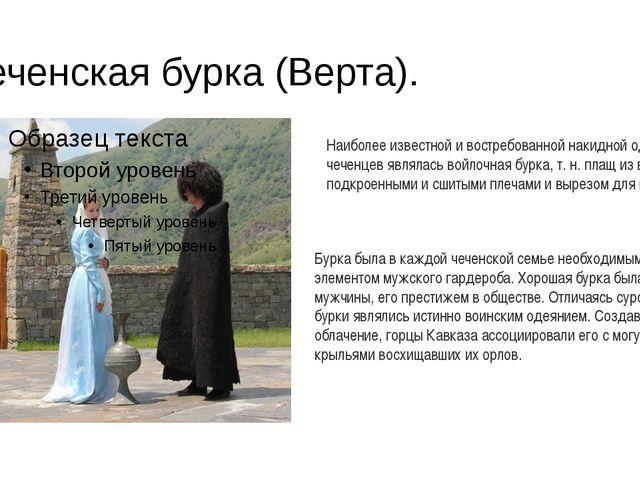 Чеченская бурка (Верта). Наиболее известной и востребованной накидной одеждой...