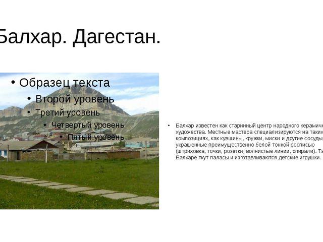 с.Балхар. Дагестан. Балхар известен как старинный центр народного керамическо...