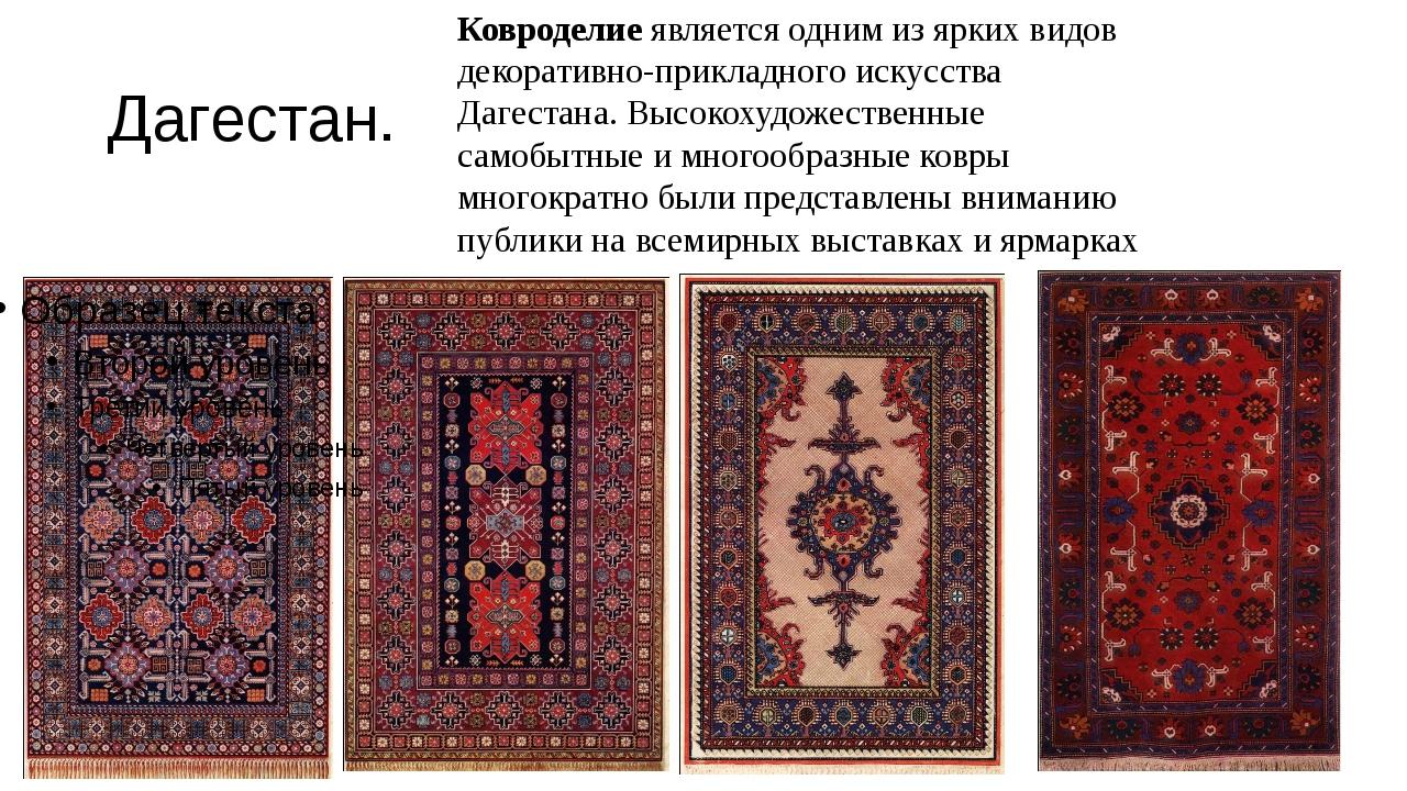 Дагестан. Ковроделие является одним из ярких видов декоративно-прикладного ис...