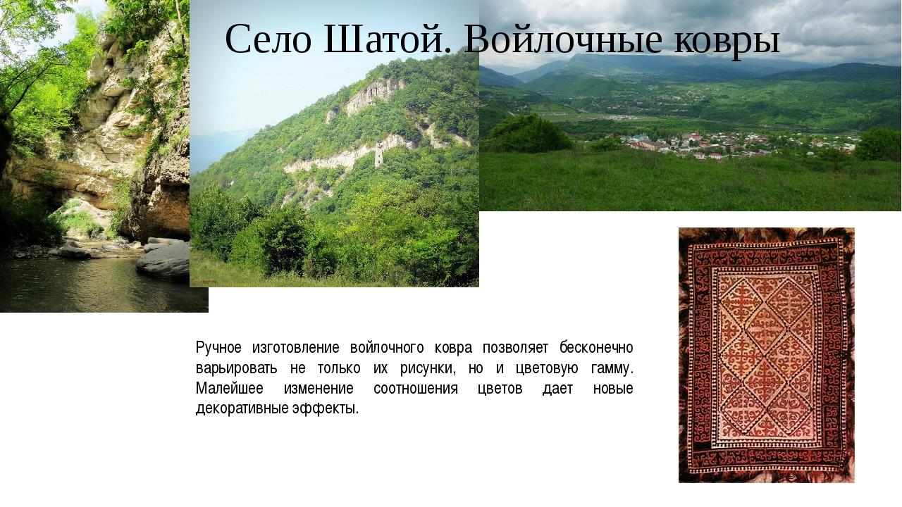 Село Шатой. Войлочные ковры Ручное изготовление войлочного ковра позволяет б...