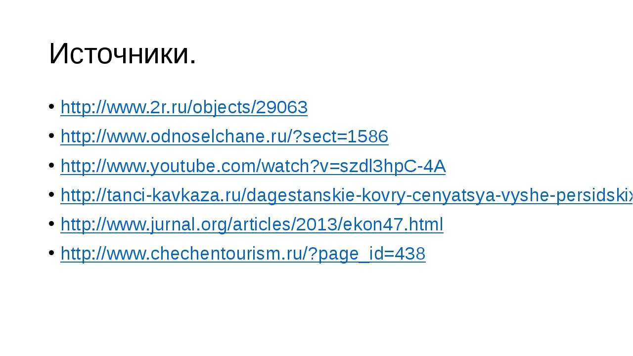 Источники. http://www.2r.ru/objects/29063 http://www.odnoselchane.ru/?sect=15...
