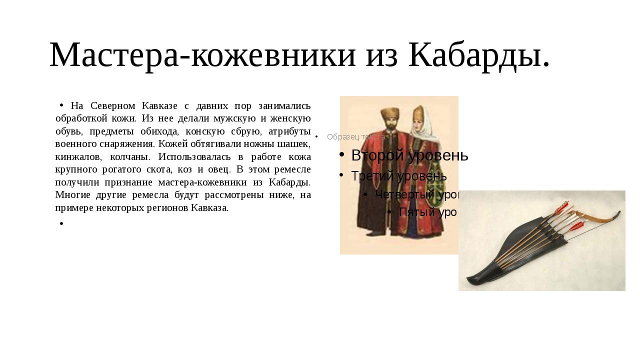 Мастера-кожевники из Кабарды. На Северном Кавказе с давних пор занимались обр...
