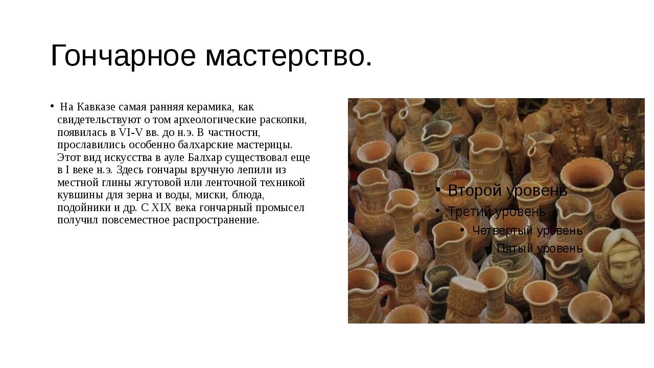 Гончарное мастерство. На Кавказе самая ранняя керамика, как свидетельствуют...