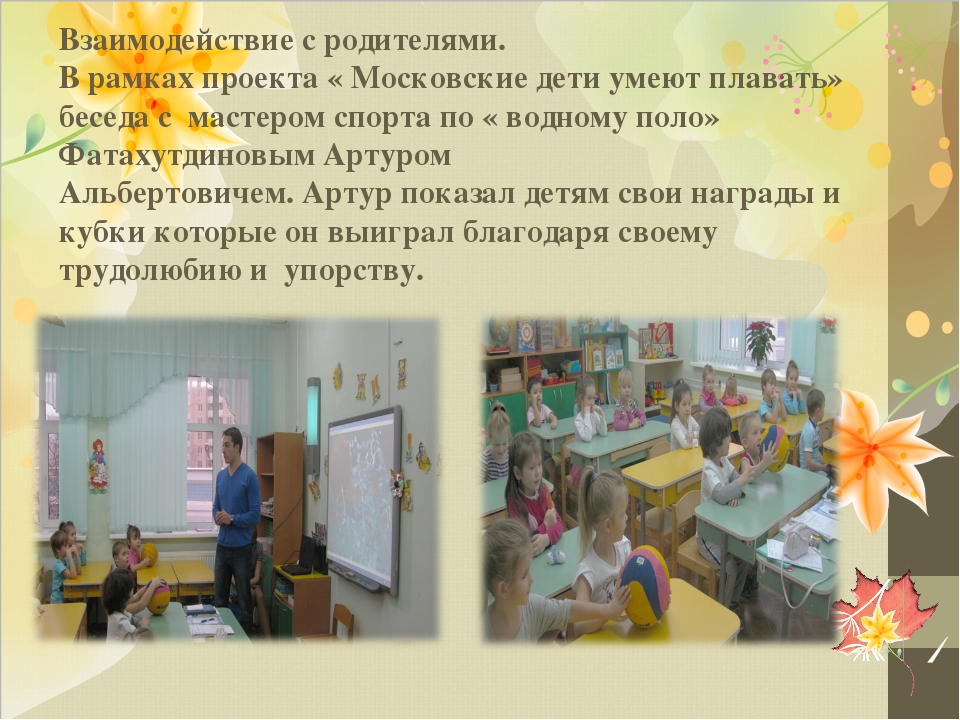 Взаимодействие с родителями. В рамках проекта « Московские дети умеют плавать...