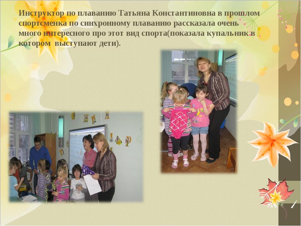Инструктор по плаванию Татьяна Константиновна в прошлом спортсменка по синхро...
