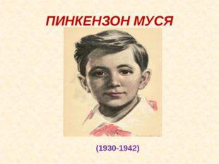 ПИНКЕНЗОН МУСЯ (1930-1942)