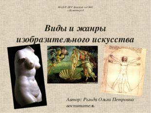 Виды и жанры изобразительного искусства МАДОУ ЦРР Детский сад №43 г.Калинингр