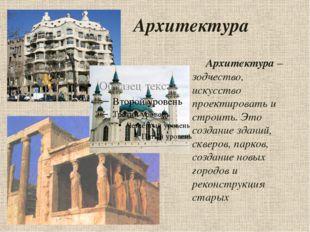 Архитектура Архитектура – зодчество, искусство проектировать и строить. Это с