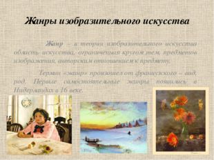 Жанры изобразительного искусства Жанр – в теории изобразительного искусства о